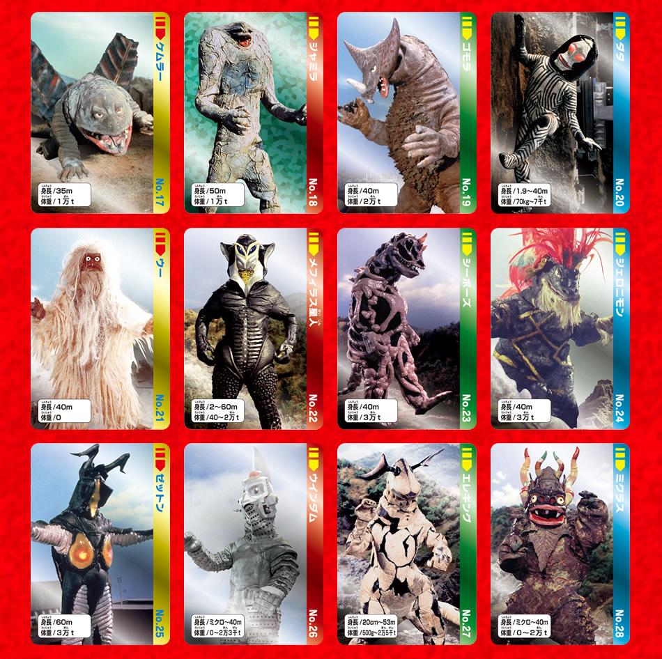 カードダスドットコム 公式サイト | 商品情報 - 復活!ウルトラ怪獣 ...
